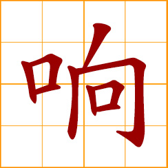 simplified Chinese symbol: sound, noise; loud, noisy; make a sound
