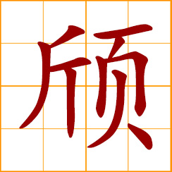simplified Chinese symbol: slender, slim; tall and thin; high and noble