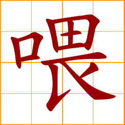 simplified Chinese symbol: to feed; give food to