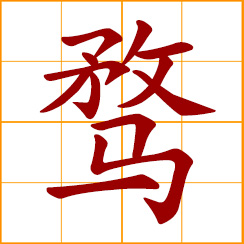 simplified Chinese symbol: go after; seek for; strive for