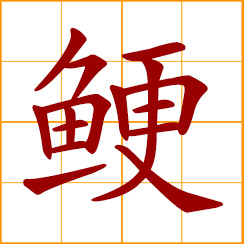 simplified Chinese symbol: fishbone stuck in the throat