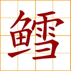 simplified Chinese symbol: cod, codfish