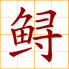 simplified Chinese symbol: sturgeon