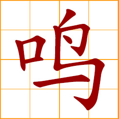 simplified Chinese symbol: to sing; to sound; the cry of insects and birds
