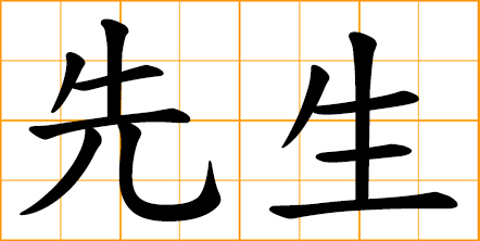 Sensei, teacher in Japanese kanji, honorable title for a teacher