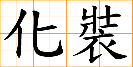 Chinese words: 化裝, to masquerade, disguise oneself