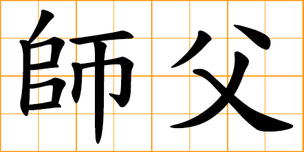Shifu, kung fu master, a respectful term of address to a monk or nun