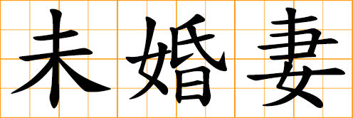 fiancée, wife-to-be