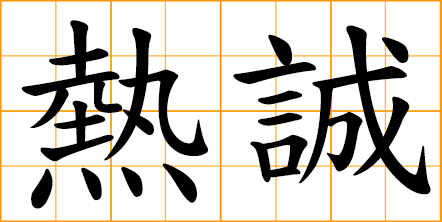 gung-ho, enthusiasm, earnestness, eager devotion, cordial dedication, warm and sincere