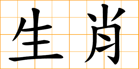 zodiac sign, Chinese animal sign