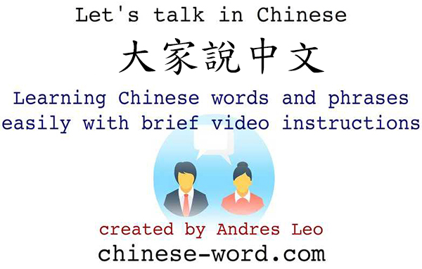 Let's Talk in Chinese Lessons