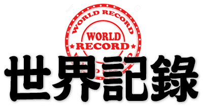 world record, the best global performance ever recorded