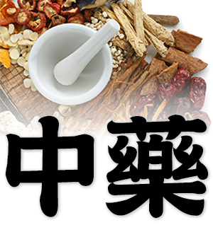 Chinese herbs, Chinese medicine, Chinese herbology