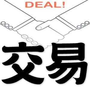 deal, trade, business transaction, commercial trading