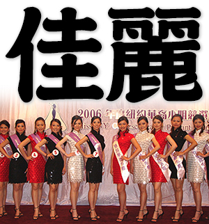 beautiful women, candidates in beauty contest
