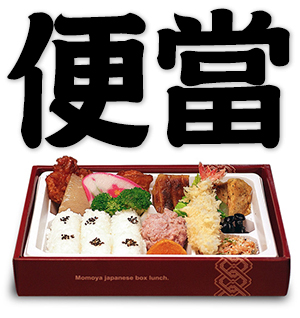 bento, lunch box