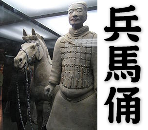 terracotta warriors, soldier-and-horse funerary statues