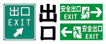 EXIT, a way out