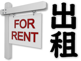 rental, for rent