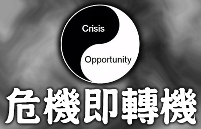 Crisis is Opportunity