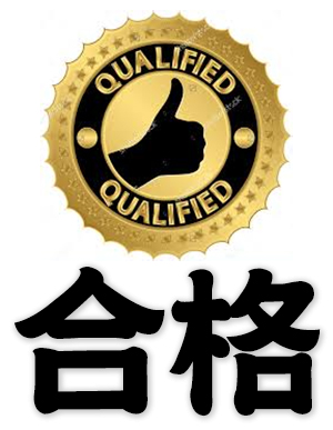 qualified, eligible