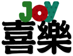 joy, joy and happiness