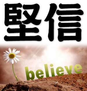 believe firmly