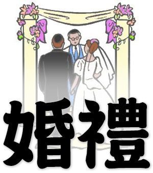 wedding, marriage ceremony