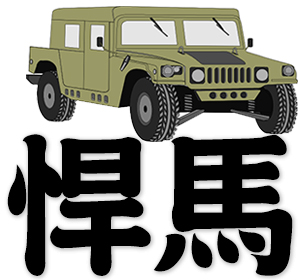 Hummer - High Mobility Multipurpose Wheeled Vehicle