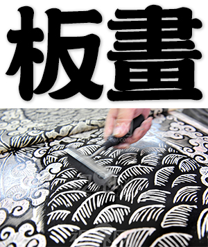 block print, woodblock printing