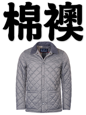 cotton jacket; quilted jacket; cotton-padded jacket