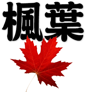 maple leaf, maple leaves