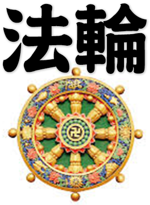 Dharmachakra, Wheel of the Dharma