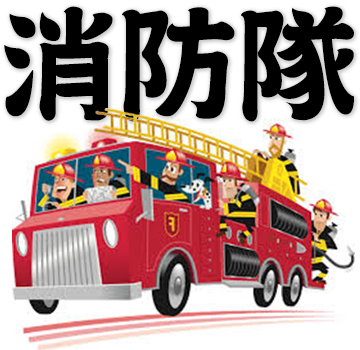 fire brigade, fire department