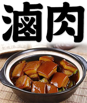 soy-stewed meat, braised meat, marinaded meat