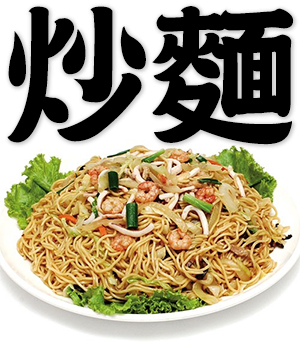 chow mein, fried noodles