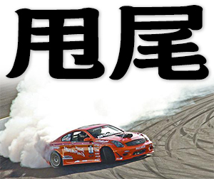 drifting motorsport