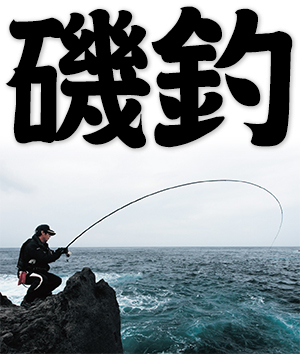 rock fishing