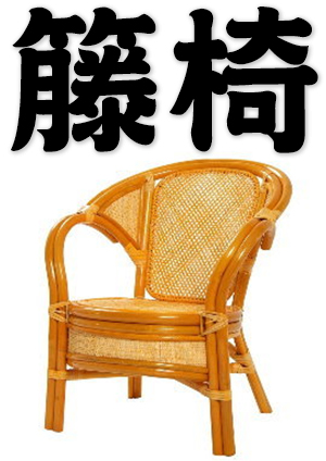 cane chair, rattan chair, wicker chair