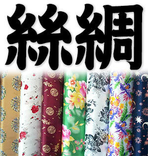 silk fabric, silk cloth