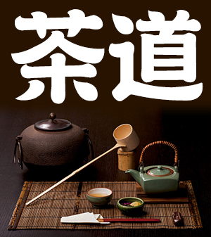 sado, chado, the Way of Tea, Japanese tea ceremony