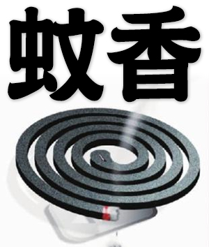 mosquito-repellent incense