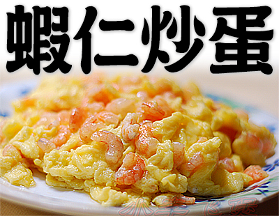 shrimp scrambled eggs, fried eggs with shrimps