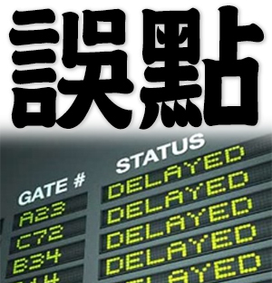 delayed, not on time, behind schedule of public transportation