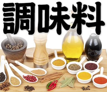 seasonings, flavorings, condiment