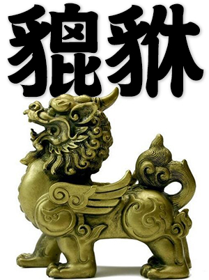 Pixiu, winged lion, mythical auspicious beast