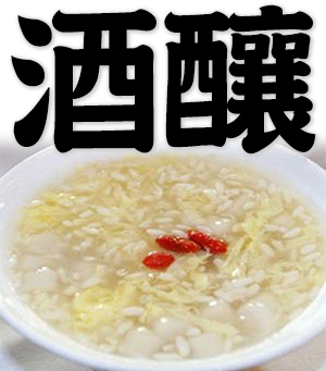 fermented glutinous rice, sweet fermented rice