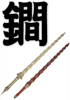 mace, ancient Chinese weapon