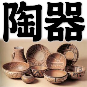 pottery, crockery, earthenware