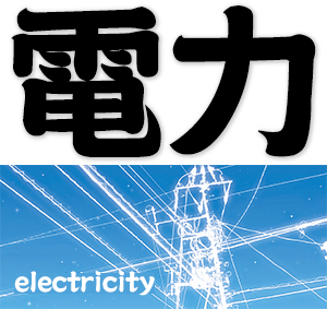 electricity, electric power
